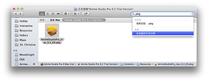 animestudiopro_mac_9.2_en_pkg