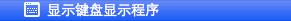 show_keyboard